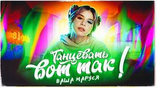 Ваша Маруся - Танцевать вот так (Премьера клипа / 2020)