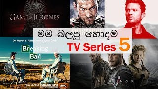 5 Best TV shows of all time in sinhala