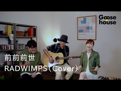 前前前世/RADWIMPS(Cover)