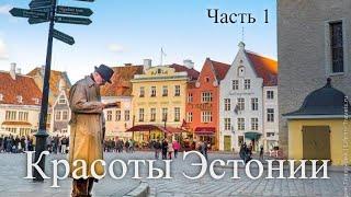 Красоты Эстонии. Часть 1(, 2012-02-12T21:52:15.000Z)