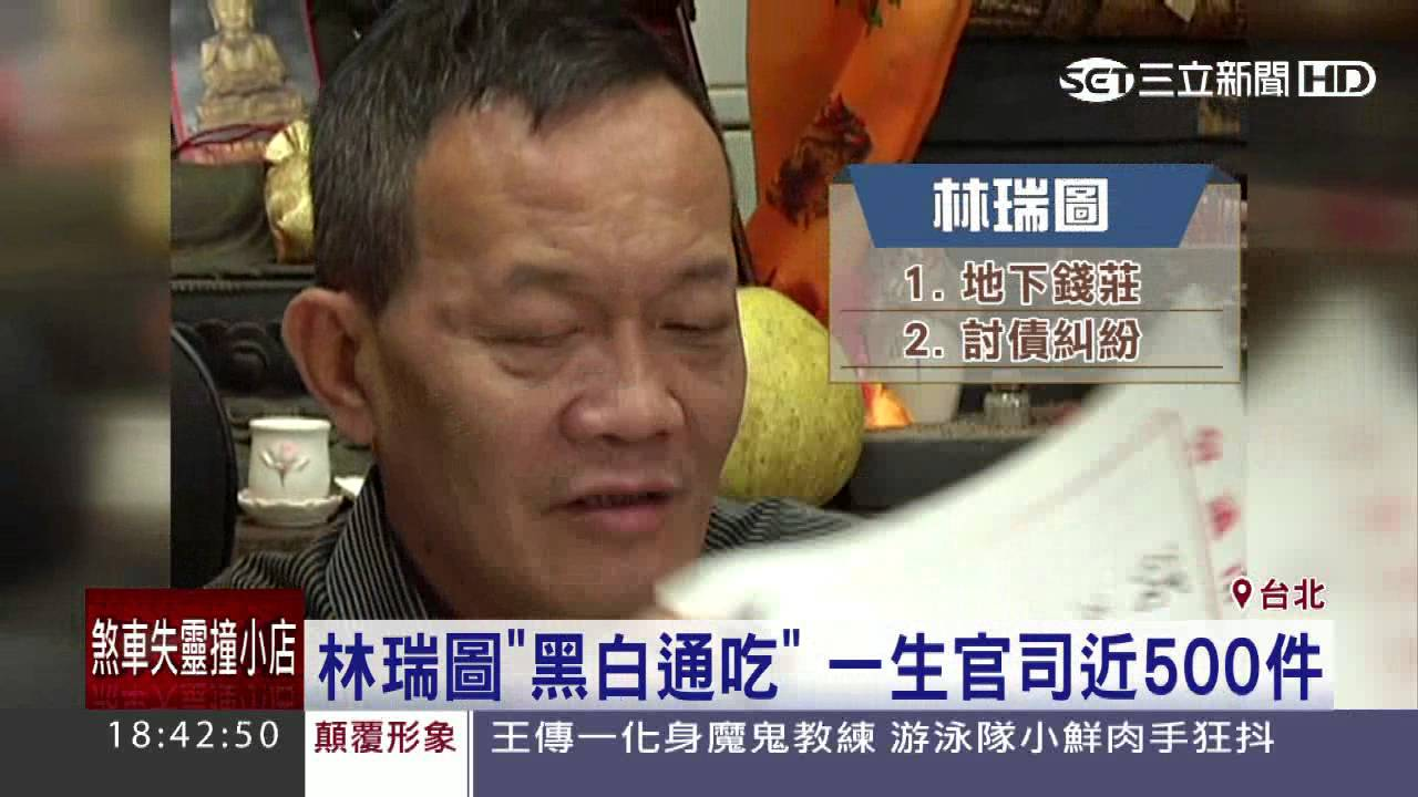 林瑞圖「黑白通吃」 一生官司近500件│三立新聞臺 - YouTube