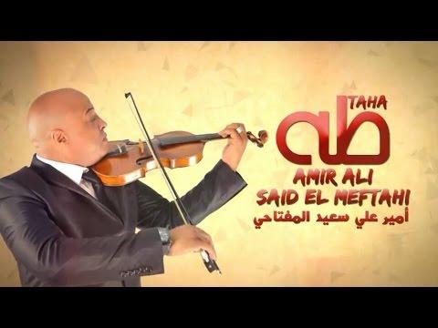 Amir Ali Feat Said El Meftahi -TAHA 2016 اميرعلي وسعيد المفتاحي - طه