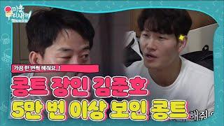 김준호, 5만 번 이상한 콩트의 정석ㅣ미운 우리 새끼(Woori)ㅣSBS ENTER.