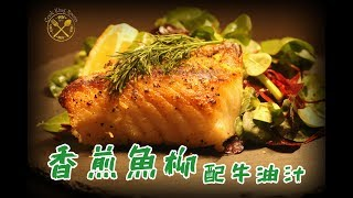【香煎魚柳配牛油汁】(小鱗犬南極魚柳)- Pan Sear ed Tooth Fish Fillet with Butter Sauce