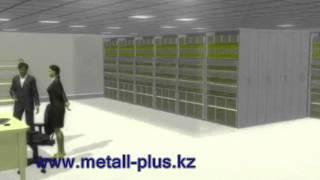 мобильные стеллажи(Металлическая мебель для офиса, металлические шкафы и стеллажи в Алматы, Караганде, Астане http://metall-plus.kz., 2013-03-22T03:51:46.000Z)