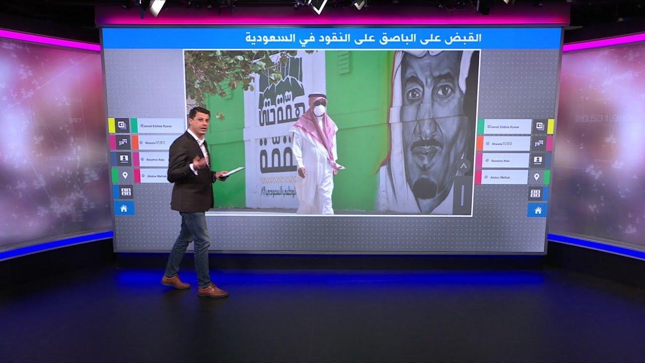 ما مصير رجل بعد انتشار فيديو له في السعودية وهو يبزق في كيس نقود؟