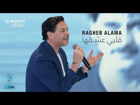 Ragheb Alama - Albi Ashe2ha (remake version) - راغب علامة - قلبي عشقها