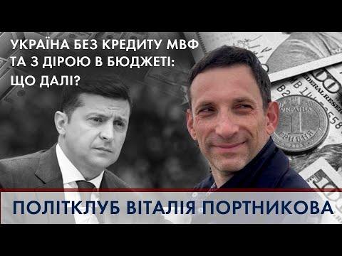 Україна без кредиту