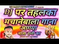 Download Dj Remix special Navratri song 2017 MP3 song and Music Video