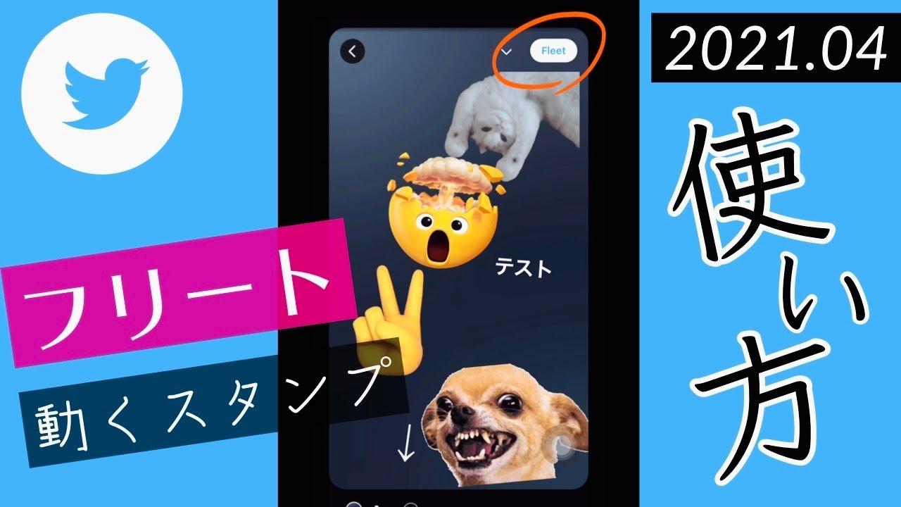 Twitterフリート 動く絵文字スタンプ/GIFアニメステッカーの使い方/やり方 ツイッター新機能 2021年4月