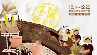 2019蘭博四季音樂節「冬陽原音祭」文宣短片影片縮圖