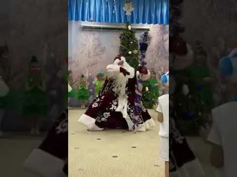 Дед Мороз отжигает 😆🥳🥳🥳