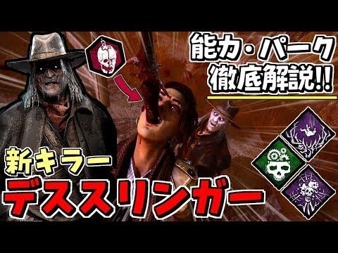 デス スリンガー おすすめ パーク 【DBD】新キラー「デススリンガー」のおすすめパーク構成を解説!