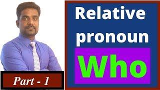 USAGE OF RELATIVE PRONOUN   SPOKEN ENGLISH THROUGH TAMI   HOW TO SPEAK ENGLISH FLUENTLY IN TAMIL