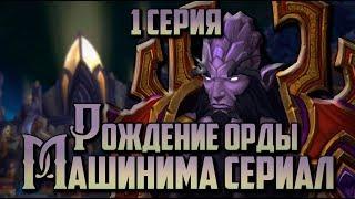 РОЖДЕНИЕ ОРДЫ - Машинима Сериал: История Мира Warcraft - 1 серия