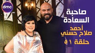 صاحبة السعادة - الموسم الثاني | النجم أحمد صلاح حسني | 27-8-2019 الحلقة كاملة