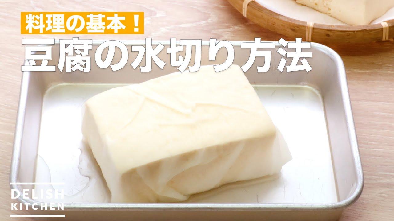 抜き 豆腐 水