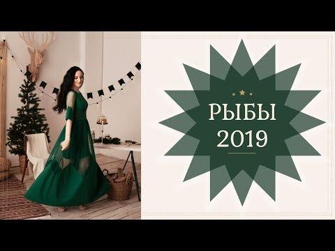 ГОРОСКОП РЫБЫ на 2019 год ( ВЕДИЧЕСКАЯ АСТРОЛОГИЯ )