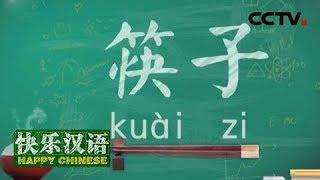 《快乐汉语》 20190512 今日主题:筷子| CCTV中文国际