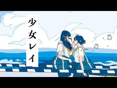 少女レイ/初音ミク Shoujorei Hatsune miku みきとP/mikitoP