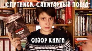 ОБЗОР КНИГИ |