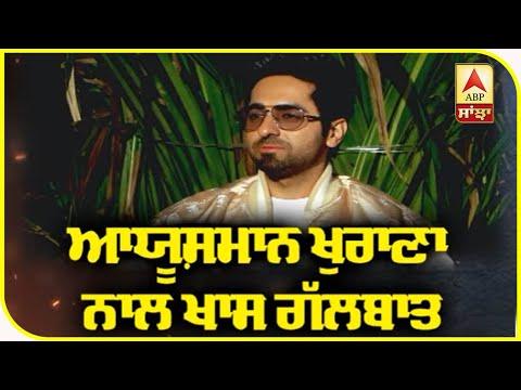 Ayushmann Khurana Interview on his film Shubh Mangal Jyada Saavdhan   Ayushmann Khurana   ABP Sanjha