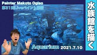 画家小木曽誠のLiveペイント配信。 アクリルで水族館を描きます。どんな感じになったでしょうかね!