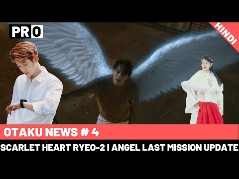 Scarlet Heart Ryeo & My First First Love Season-2 I Angel's Last Mission Update I Otaku News# 4