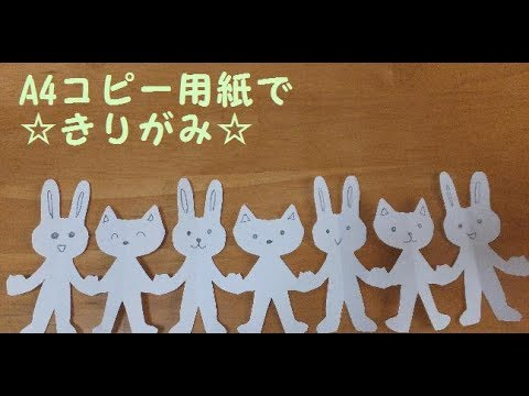 かんたん切り絵☆手をつなぐ動物たち☆A4用コピー紙で作りました☆