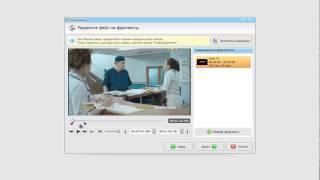 Как вырезать фрагмент из видео(Как вырезать часть видео, еще с помощью этой программы можно поделить видео на части программа
