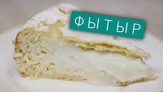 Фытыр с кремом «Магалябия» / Рецепты и Реальность / Вып. 166