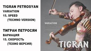 Video 15 TIGRAN PETROSYAN - SPEED (REMIX) / ТИГРАН ПЕТРОСЯН - СКОРОСТЬ (РЕМИКС) download MP3, 3GP, MP4, WEBM, AVI, FLV Juli 2018