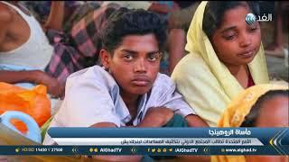 تقرير |  الأمم المتحدة تؤكد:  الروهينجا في بنجلاديش يحتاجون لمساعدات ضخمة