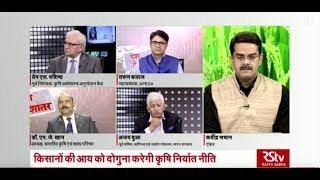 Desh Deshantar: कृषि निर्यात नीति   Agricultural Export policy