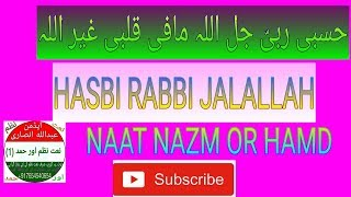 hasbi-rabbi-jalallah-new-naat-by-naat-nazm-or-hamd