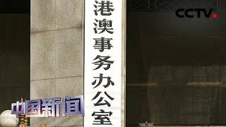 [中国新闻] 国务院港澳办发言人杨光对香港法院有关司法复核案判决表示强烈关注   CCTV中文国际