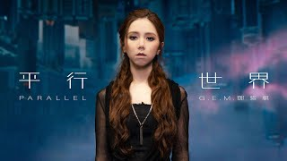 G.E.M.鄧紫棋【平行世界 Parallel】MV (電影《刺殺小說家》主題曲)