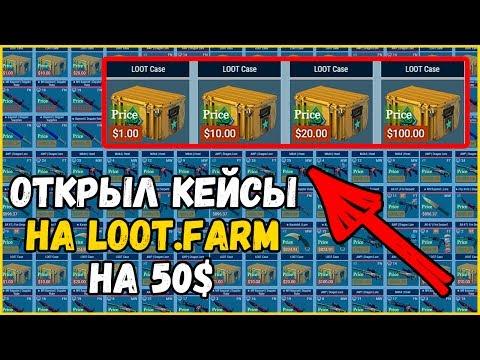 CS:GO | LOOT.FARM ОТКРЫТИЕ КЕЙСОВ КС ГО НА 50$