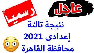 عاجل|| رسمياً موعد نتيجة الصف الثالث الإعدادى محافظة القاهرة 2021