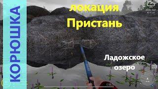 Русская рыбалка 4 - Ладожское озеро - Корюшка в маленьком заливчике