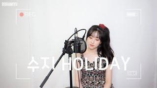 수지(SUZY) - HOLIDAY COVER by 보람