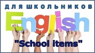 School items - Школьные принадлежности