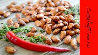 МИНДАЛЬ С ТИМЬЯНОМ И ЧИЛИ - простой рецепт вкусной закуски - как приготовить дома