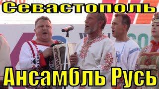 Песни русские народные Ансамбль Русь Севастополь Хоровые Игры