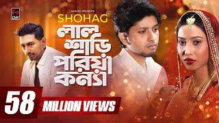 Lal Shari Poriya Konna By Shohag HD.mp4