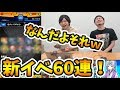 【モンスト】新イベント「キャッスルサーガ」60連!轟絶適正がさっそく登場!【よーくろGames】