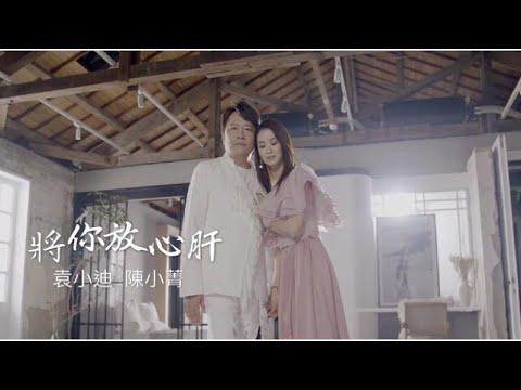 袁小迪&陳小菁《將你放心肝》官方MV ( 三立八點檔炮仔聲片尾曲)