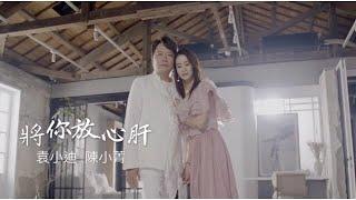 袁小迪\u0026陳小菁《將你放心肝》官方MV ( 三立八點檔炮仔聲片尾曲)