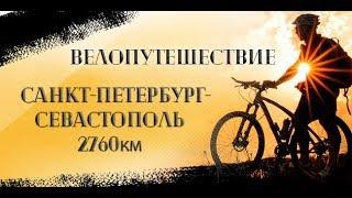С-Пб-Севастополь(Андреевка)| Велопутешествие |2760км
