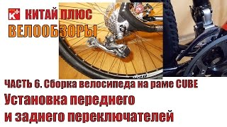 Установка заднего и переднего переключателей на велосипед | Велообзоры | Китай Плюс(ЧАСТЬ 6. Сборка велосипеда на раме CUBE с АлиЭкспресс. В этом видео обзоре я расскажу как установить переключа..., 2015-03-23T17:42:22.000Z)